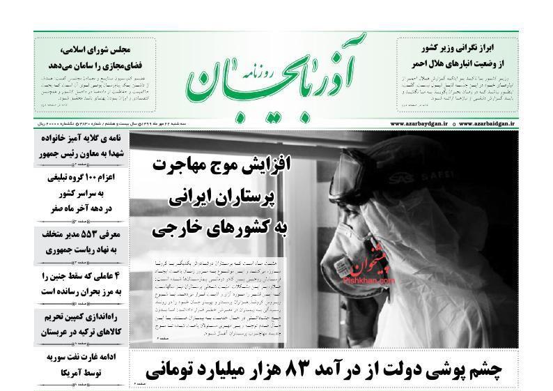 صفحه نخست روزنامههای ۲۳ مهرماه / عکس