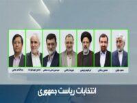 اسامی نهایی کاندیداهای انتخابات ریاست جمهوری اعلام شد
