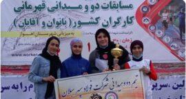نائب قهرمانی تیم دوومیدانی بانوان اردبیل در مسابقات کشوری