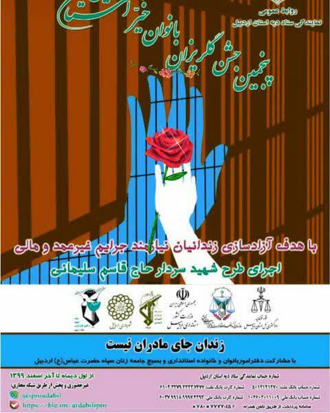 برگزاری پنجمین جشن گلریزان  بانوان خیر استان اردبیل