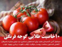 چند خاصیت طلایی گوجه فرنگی