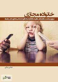 فضای مجازی توجه به نیاز روحی فرزندان را سلب کرده/ خانواده ها فقط از لحاظ فیزیکی در کنار کودکان هستند
