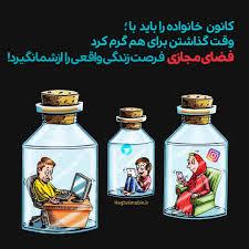 آسیبهای فضای مجازی دختران را بیشتر تهدید میکند