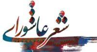 مرثیه در ادبیات ترکی ، تلفیق عرفان و حماسه است