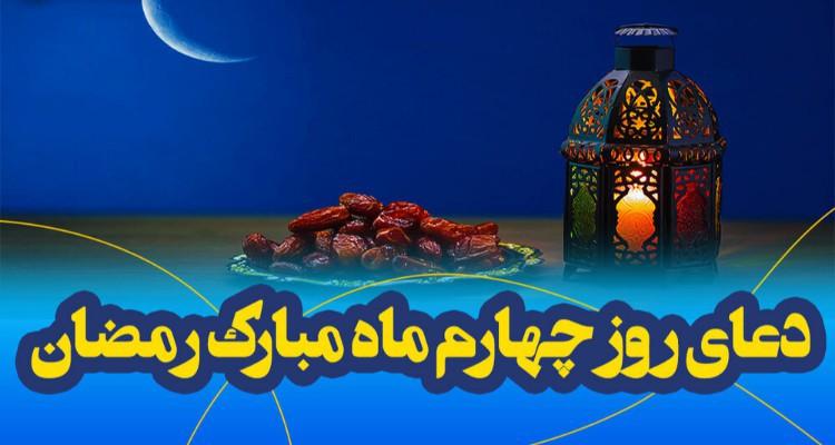 دعای روز چهارم ماه مبارک رمضان +فیلم