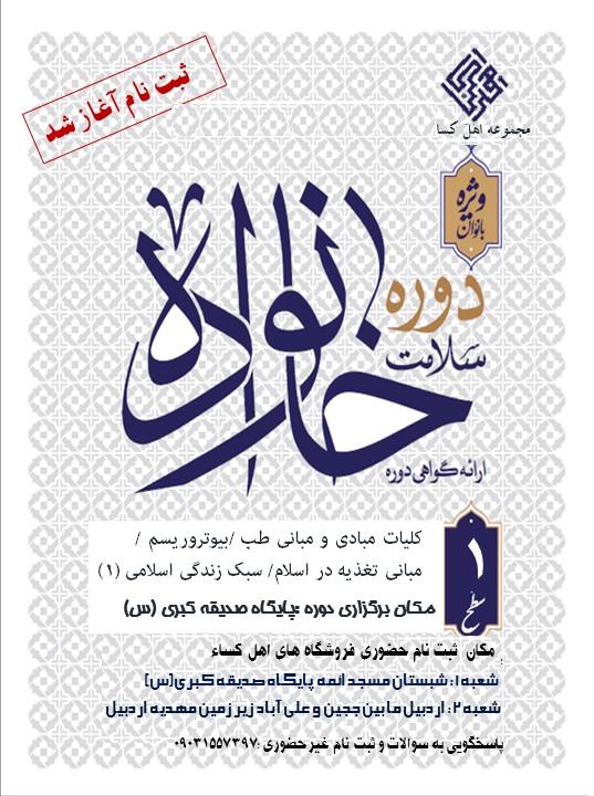 برگزاری سطح یک دوره سلامت خانواده ویژه بانوان استان اردبیل