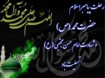 مراسم رحلت پیامبرمکرم اسلام (ص) و شهادت امام حسن(ع) در اردبیل برگزار شد