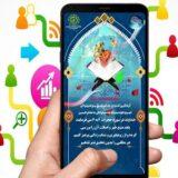 سواد رسانه ای در قرآن
