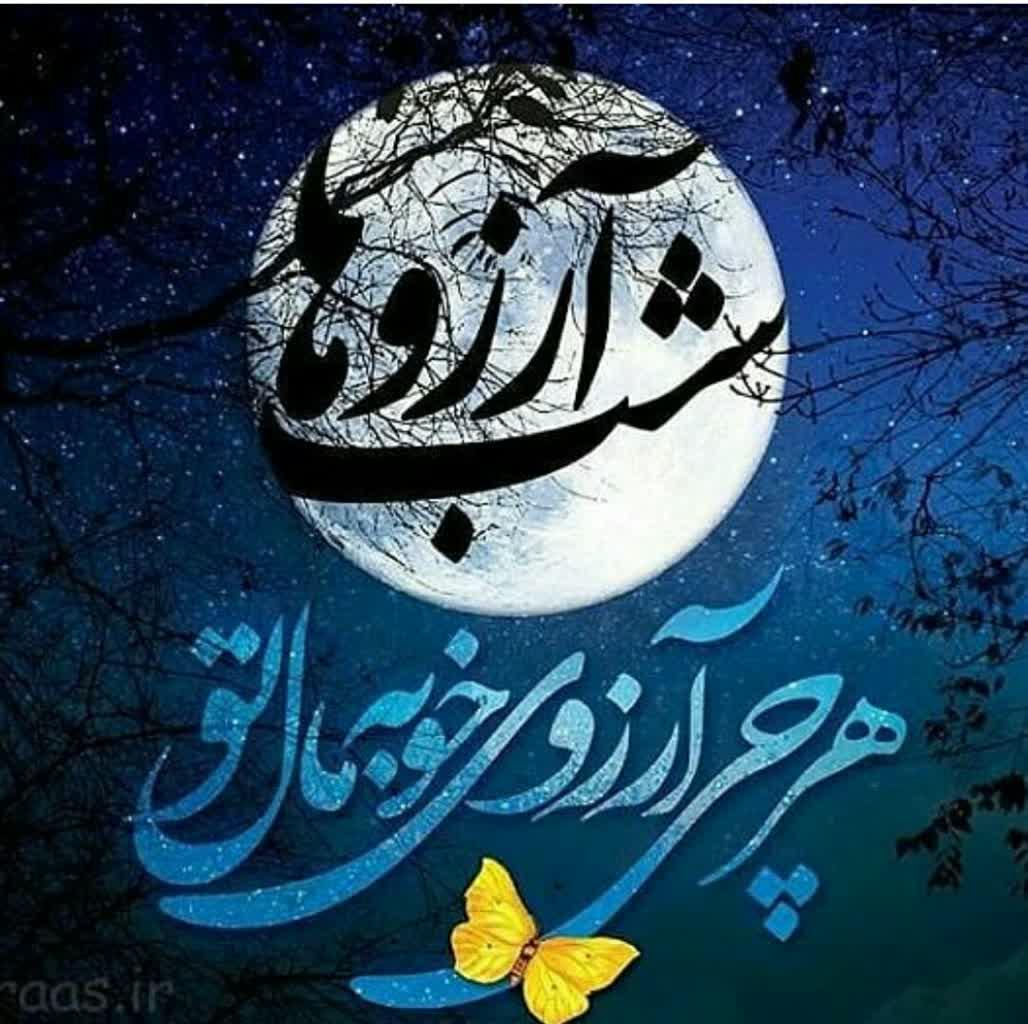 لیله الرغائب، اولین پنجشنبه شب ماه رجب + ثواب و اعمال نماز این شب