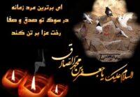 مراسم ویژه به مناسبت شهادت امام جعفر صادق(ع) برگزار میشود