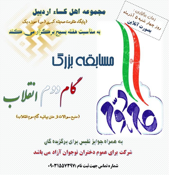 مسابقه بزرگ گام دوم انقلاب ویژه دختران نوجوان در اردبیل