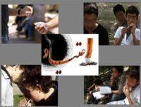 تنهایی؛ مشوقی توانمند به سوی اعتیاد/ شیب تند گرایش به مصرف مواد اعتیادآور در جوانان و نوجوانان