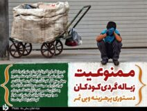 ممنوعیت زبالهگردی کودکان؛ دستوری پرهزینه و بیثمر/ «شوآف» شهرداری تهران خیلی زود تمام شد!