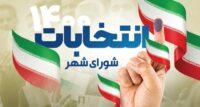منتخبان شورای شهر اردبیل مشخص شدند+اسامی