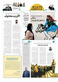 صفحه نخست نشریات استان اردبیل/عکس