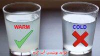 فواید باور نکردنی نوشیدن آب داغ برای سلامت بدن