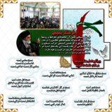 پوستر/ مسجد پایگاه بزرگ بسیج فرهنگی و حرکت فرهنگی است