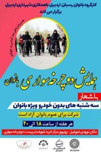 """برگزاری همایش دوچرخه سواری بانوان با شعار """"سه شنبه های بدون خودرو"""""""