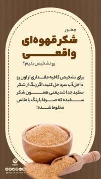 چطور شکر قهوه ای واقعی رو تشخیص بدیم؟ اینفوگرافیک