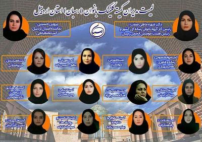 کارگروه بانوان رسانه ای استان اردبیل(رسبان) تشکیل شد