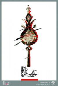 راه اندازی نمایشگاه مجازی سوگواره هنر عاشورایی