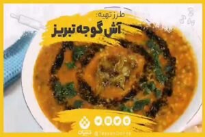 طرز تهیه آش گوجه تبریز برای افطار؛ به همراه خواص