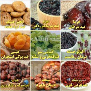 ۹ میوه خشک برای درمان انواع بیماریها